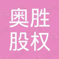 嘉兴明胜股权投资合伙企业(有限合伙)