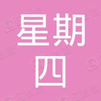 广州星期四岛屿企业管理有限公司