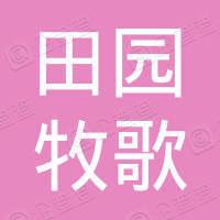 靖宇县田园牧歌生态旅游有限公司