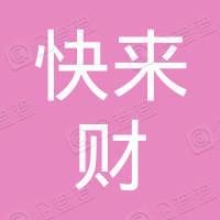 快来财(杭州)投资管理有限公司