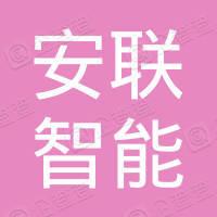 深圳安联智能控股集团有限公司