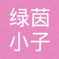 深圳市绿茵小子网络科技有限公司