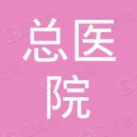 中国人民解放军总医院军人服务社