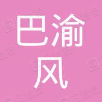 江西省巴渝风保健养生有限公司