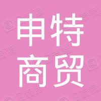 汝州市申特商贸有限公司