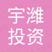 上海宇潍投资合伙企业(有限合伙)
