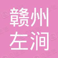 赣州左涧电子商务有限公司