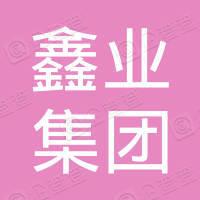 鑫业集团有限公司