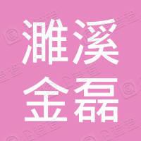 濉溪县金磊煤制品有限公司