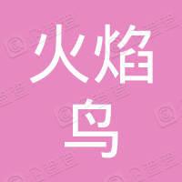 江苏火焰鸟服饰有限公司