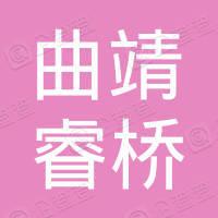 曲靖市睿桥房地产开发有限公司陆良分公司