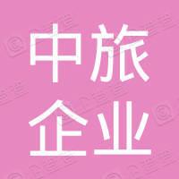 肇庆市中旅企业(集团)公司
