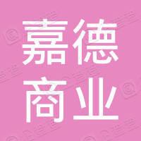 嘉德商业管理(深圳)有限公司
