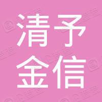 天津清予金信投资有限公司