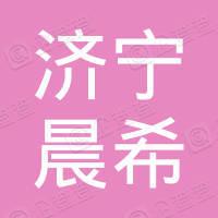 济宁晨希新能源科技有限公司