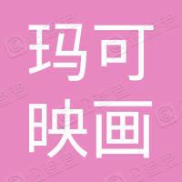 玛可映画文化传媒(沈阳)有限公司
