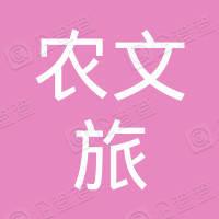 广西平南县农文旅投资发展有限公司