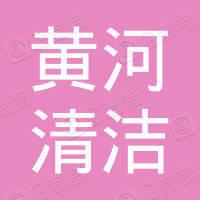温州市黄河清洁有限公司