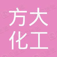 济宁方大化工有限公司