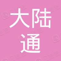 广东环岛大陆通旅运有限公司