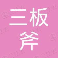 深圳市三板斧一号投资管理合伙企业(有限合伙)