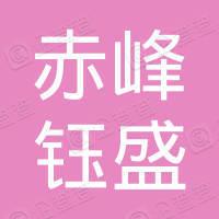赤峰钰盛房地产开发有限责任公司
