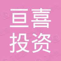 杭州亘喜投资管理有限公司
