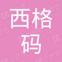 浙江西格码计算机应用工程有限公司