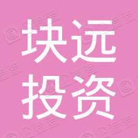 杭州块远投资管理合伙企业(有限合伙)