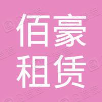 杭州佰豪汽车租赁有限公司