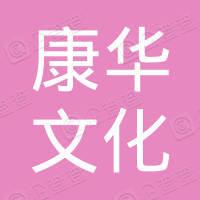 长兴康华文化传媒有限公司