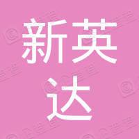 深圳市新英达贸易有限公司