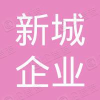 四川新城企业管理集团有限公司