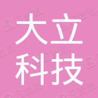 杭州大立科技有限公司