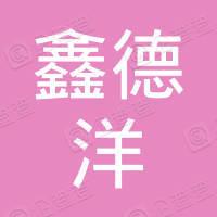 河南鑫德洋企业管理咨询有限公司