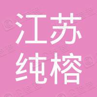 江苏纯榕塑胶科技有限公司