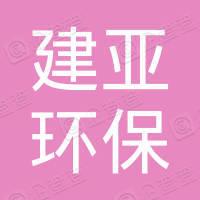 江苏建亚环保科技股份有限公司