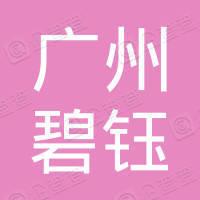 广州碧钰企业管理有限公司