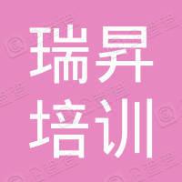 深圳市瑞昇培训有限公司