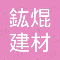 鈜焜(辽宁)建材科技有限公司