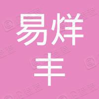 深圳市易烊丰贸易有限公司