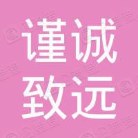谨诚致远咨询(深圳)有限公司