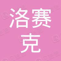 重庆洛赛克电子商务有限公司