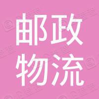 江西省邮政物流有限公司