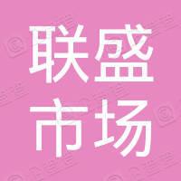 江西联盛大市场控股有限公司