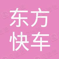 苏州东方快车餐饮管理有限公司