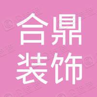 深圳市合鼎装饰工程有限公司