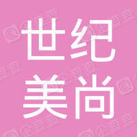 世纪美尚(广州)化妆品有限公司