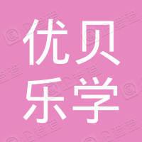 北京优贝乐学文化科技有限公司
