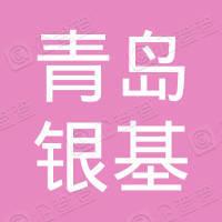 青岛银基房地产开发有限公司